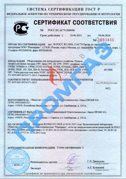 сертификат соответствия грпш 07-2у1
